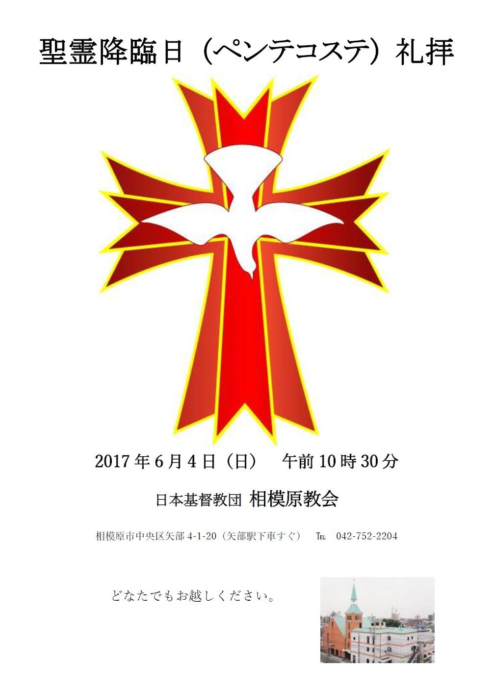 2017年6月4日(聖霊降臨祭・ペン...