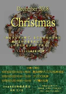 20181224_クリスマス諸行事.jpg