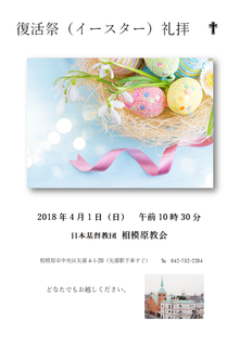 2018_Easter.png