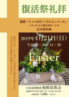 20190421_復活祭礼拝.jpg