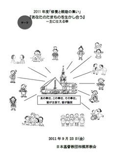 修養会2011.jpg